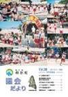 和水町議会だより36号(平成27年9月定例議会)
