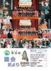 和水町議会だより37号(平成27年12月定例議会)
