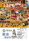 和水町議会だより40号(平成28年9月定例議会)