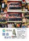 和水町議会だより41号(平成28年12月定例議会)