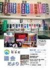 和水町議会だより42号(平成29年3月定例議会)