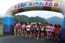 第31回金栗四三翁マラソン大会4