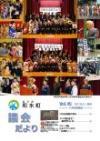 和水町議会だより45号(平成29年12月定例議会)