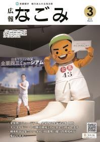 広報なごみ2019年3月号表紙の画像