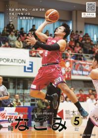 柿内輝心選手がバスケットボールをしている写真