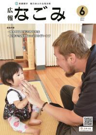 幼児英語教育講師と神尾保育園児がハイタッチしている写真