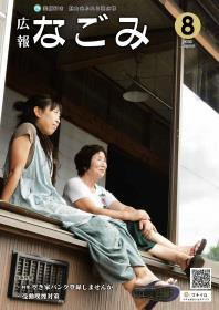 空き家バンク利用者の2人が家の縁側でくつろいでいる写真