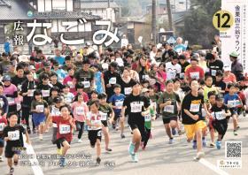 金栗四三翁マラソン大会で勢いよくスタートする子どもたち