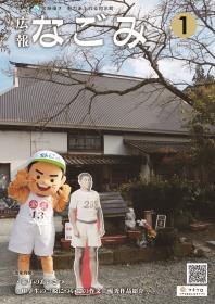 金栗四三生家記念館の庭でなごみんが両手を挙げるポーズをしている写真