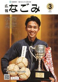 東洋大学4年相澤晃選手の写真