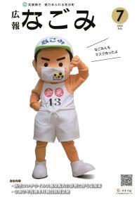 和水町のキャラクターなごみんがマスクをしているようす