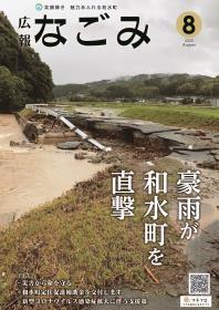 表紙(豪雨で河川が氾濫した後のようす)