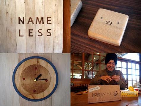 雑貨・木のおもちゃスタジオ NAME LESS
