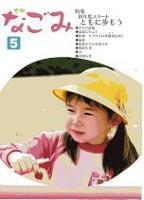 広報なごみ2006年5月号
