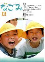 広報なごみ2006年6月号