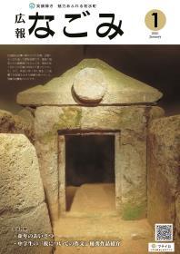 江田船山古墳に納められた石棺の写真