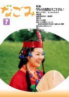 広報なごみ2006年7月号