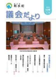 和水町議会だより(6月定例議会)