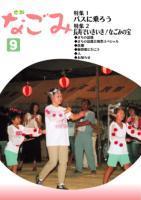 広報なごみ2006年9月号