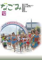広報なごみ2006年12月号