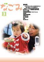 広報なごみ2007年3月号