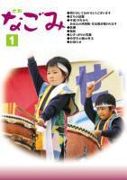 広報なごみ2007年1月号