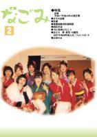 広報なごみ2007年2月号