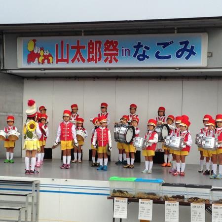 山太郎祭inなごみ