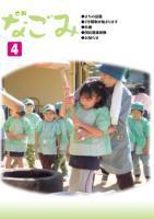 広報なごみ2007年4月号