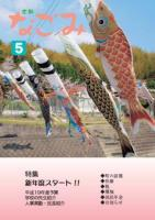 広報なごみ2007年5月号