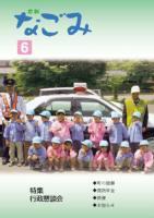 広報なごみ2007年6月号