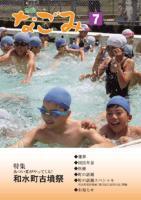 広報なごみ2007年7月号