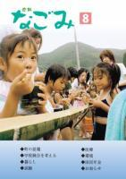 広報なごみ2007年8月号