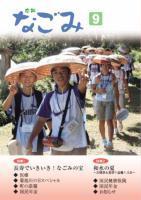 広報なごみ2007年9月号
