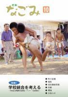 広報なごみ2007年10月号