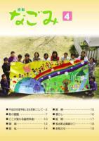 広報なごみ2008年4月号
