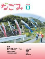広報なごみ2008年5月号