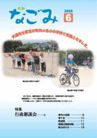 広報なごみ2008年6月号