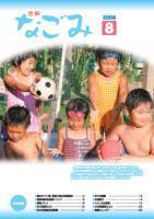 広報なごみ2008年8月号