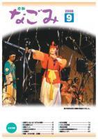 2008年9月号