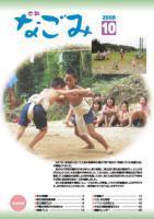 広報なごみ2008年10月号