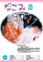 広報なごみ2008年11月号