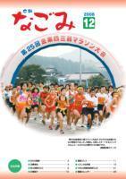 広報なごみ2008年12月号