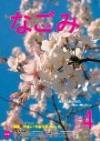 広報なごみ2009年4月号