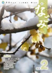 広報なごみ2010年2月号