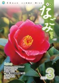広報なごみ2010年3月号