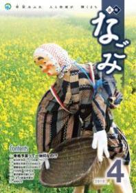 広報なごみ2010年4月号