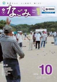 広報なごみ2010年10月号