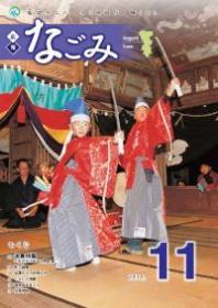広報なごみ2010年11月号