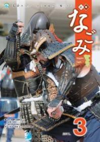 広報なごみ2011年3月号